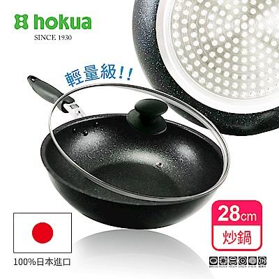 【日本北陸hokua】輕量級大理石不沾炒鍋28cm(贈防溢鍋蓋)