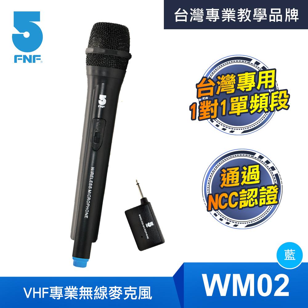 ifive 全新二代歌手級VHF無線麥克風組-藍色