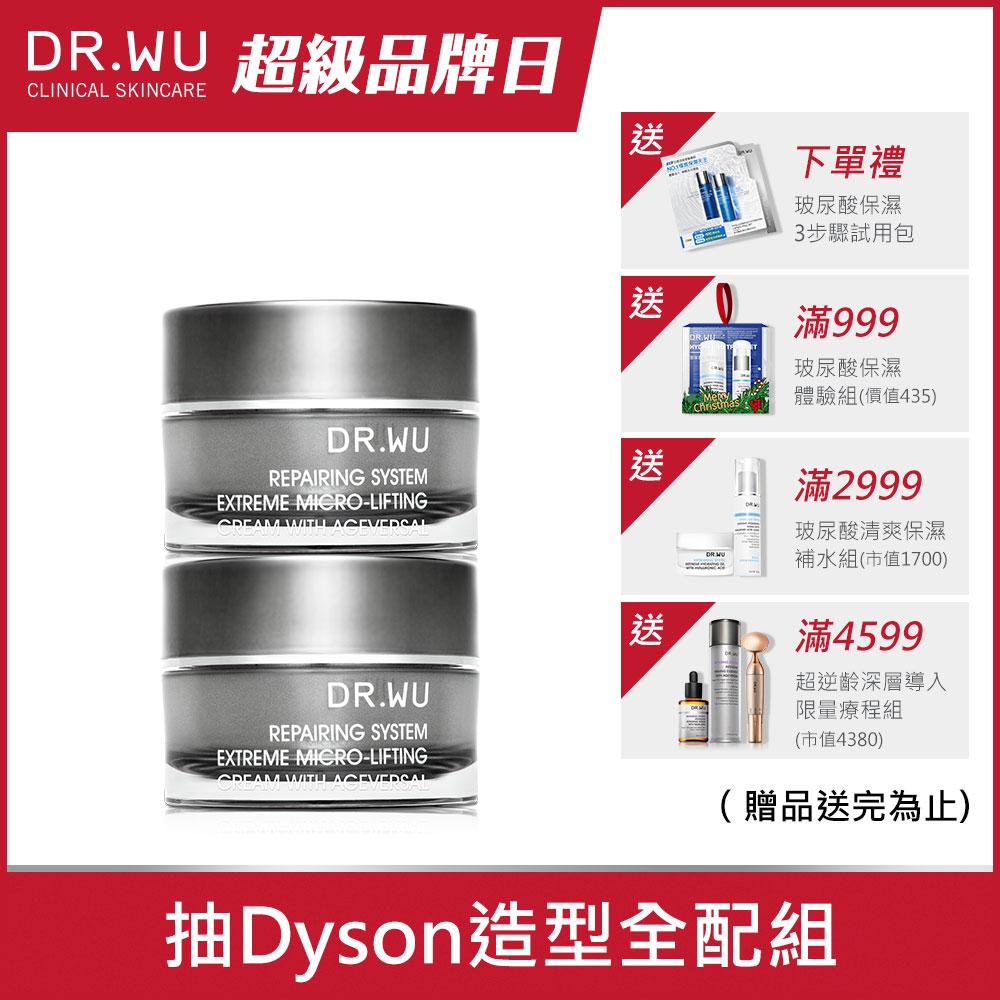 (買一送一)DR.WU超逆齡抗皺修復霜30ML