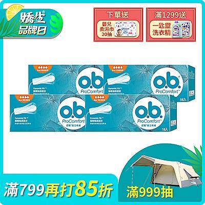 [限時搶購]歐碧 衛生棉條量多夜安型16條(4入組)