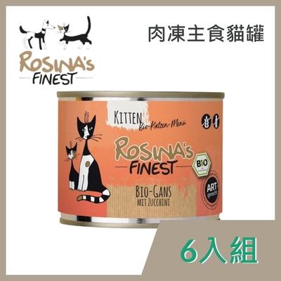 【6入組】Rosina s Finest羅西娜-高蛋白活力貓罐-鵝肉+夏南瓜(幼貓)200g