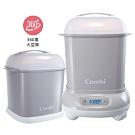 【Combi 康貝】Pro 360高效消毒烘乾鍋/消毒鍋+奶瓶收納箱(3色可任選)