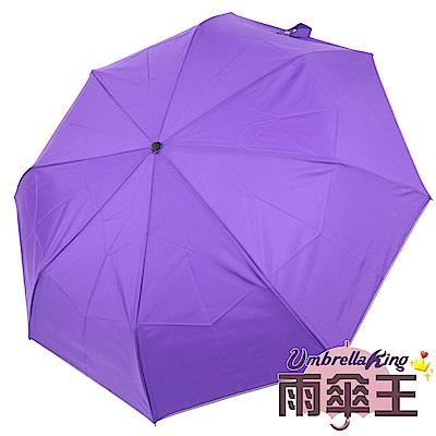 【雨傘王-終身免費維修】23吋奈米防潑水安全自動傘-紫色
