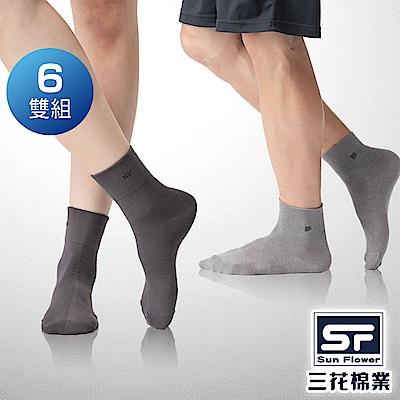Sun Flower三花 無痕肌1/2男女適用襪.休閒襪(6雙組)
