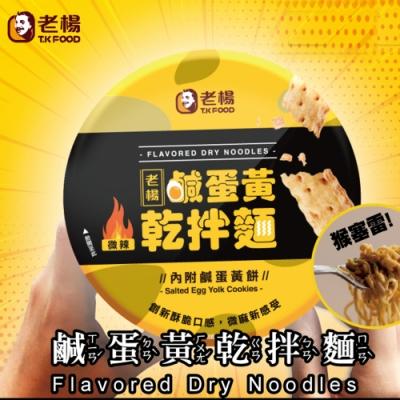 老楊鹹蛋黃乾拌麵(114g/碗)