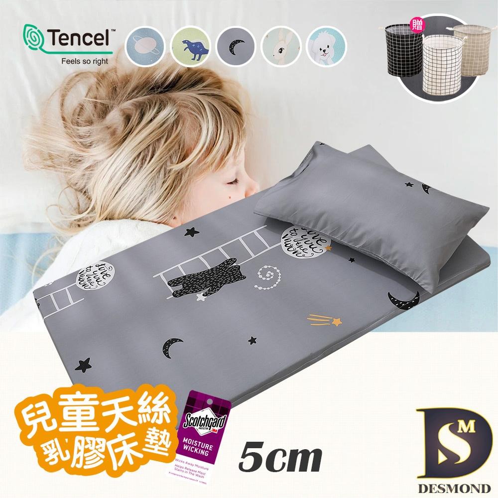 岱思夢 天絲兒童乳膠床墊二件組(5cm) 台灣製 3M吸濕排汗技術 嬰兒床 幼兒園睡墊/睡袋 多款任選