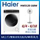 [館長推薦] Haier海爾 12公斤 3D蒸氣洗脫烘 變頻滾筒洗衣機 HWD120-168W product thumbnail 1