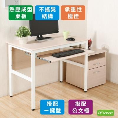 《DFhouse》頂楓90公分電腦辦公桌+1鍵盤+活動櫃-楓木色 90*60*76