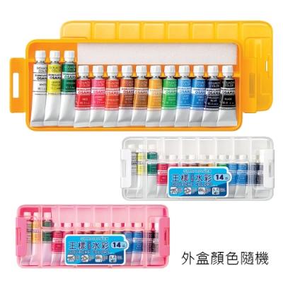 雄獅 王樣14色膠盒水彩 GCP-14~顏色隨機