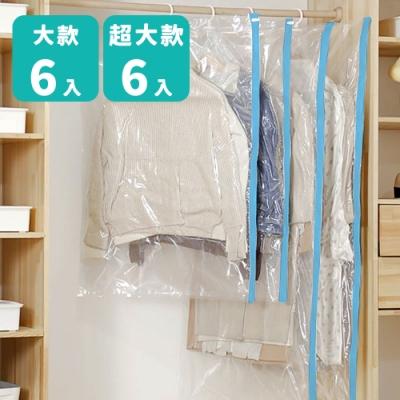 【家適帝】吊掛式真空壓縮收納袋-超值組(大款*6+超大款*6)