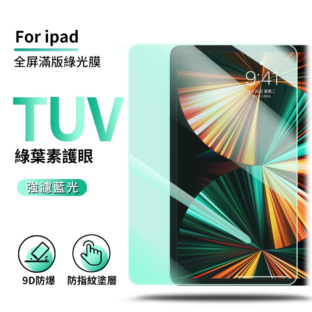 ANTIAN ipad pro 12.9吋 2021版 綠光護眼全屏滿版鋼化玻璃貼 9H防爆高清鋼化膜 平板螢幕保護貼