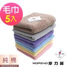 (超值5條組) 純棉飯店級素色緞條毛巾 MORINO [限時下殺]