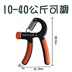 【LOTUS】10-40公斤可調 握力器