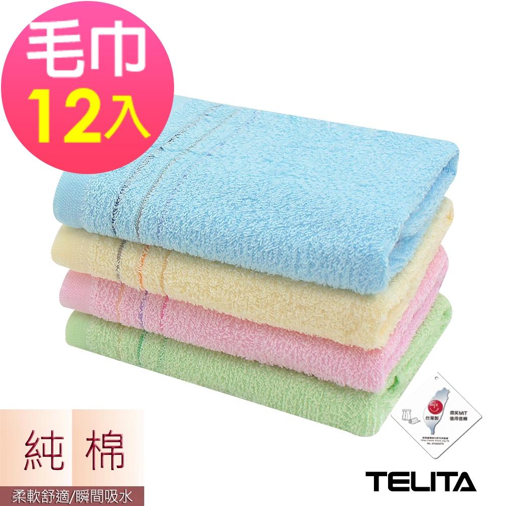 (超值12入組)MIT純棉素色三緞條易擰乾毛巾 TELITA 24H到貨