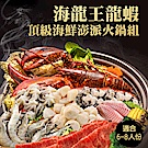 【海鮮王】海龍王龍蝦+頂級海鮮澎派火鍋組(10樣/適合6-8人份)