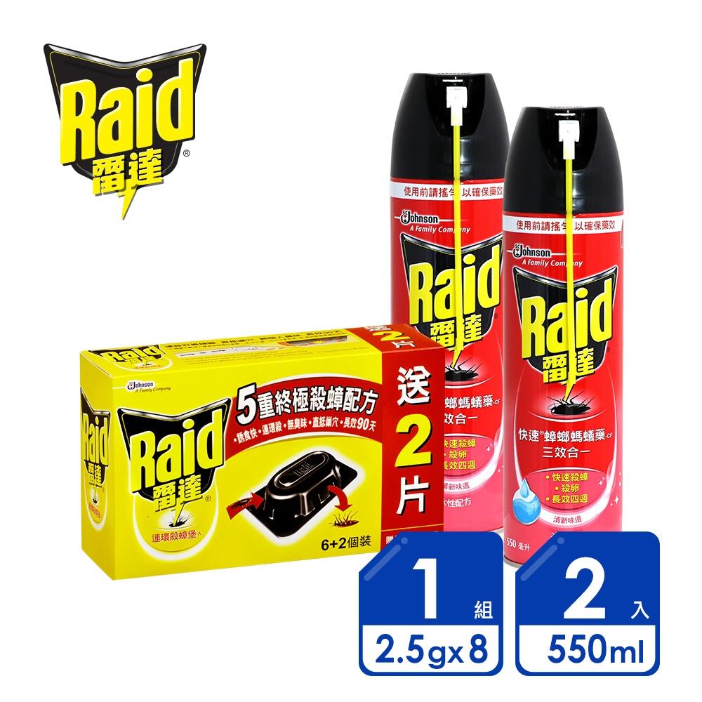 雷達雙重殺蟑組合 連環殺蟑堡6+2入(2.5g*8入)x1+快速蟑螂螞蟻藥-清新550mlx2