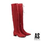 長靴 AS 時髦新勢力綁帶造型尖頭粗高跟過膝長靴-紅