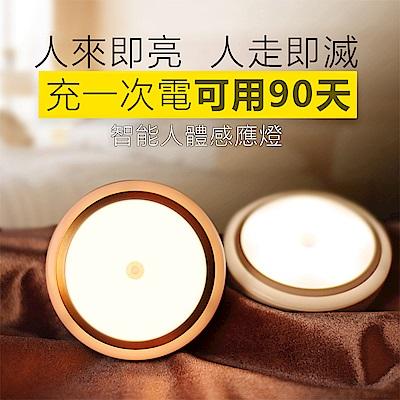 朗美科 LED自動人體感應燈 無線智能燈 USB充電 暖光小夜燈 家用臥室/衣櫃/樓梯過道