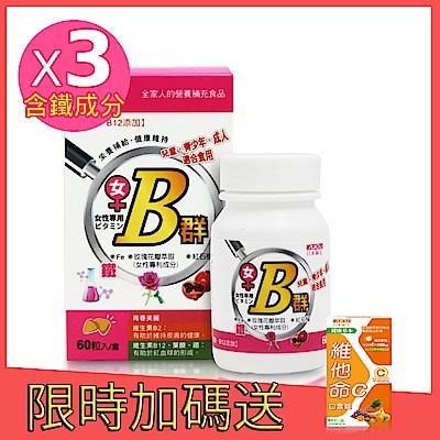日本味王女用維生素B群 加強錠(60粒/盒)x3盒組