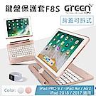 GREENON 鍵盤保護套F8S 背蓋可拆式 分離式殼 適用iPad Pro 9.7吋