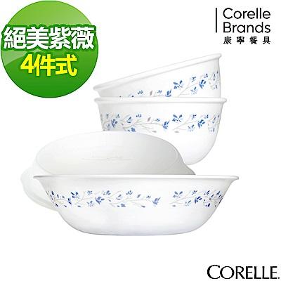 CORELLE康寧 絕美紫薇4件式餐碗組(401)