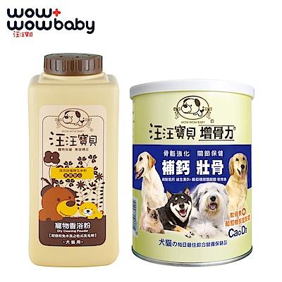 汪汪寶貝 寵物天然乾洗粉150g+寵物關節保養-增骨力350g(寵物乾洗粉+寵物骨骼關節保健品)