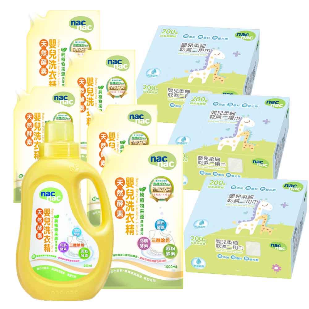 nac nac 天然酵素洗衣精1罐5補充包 + 兩用乾式紗布巾3盒特惠組