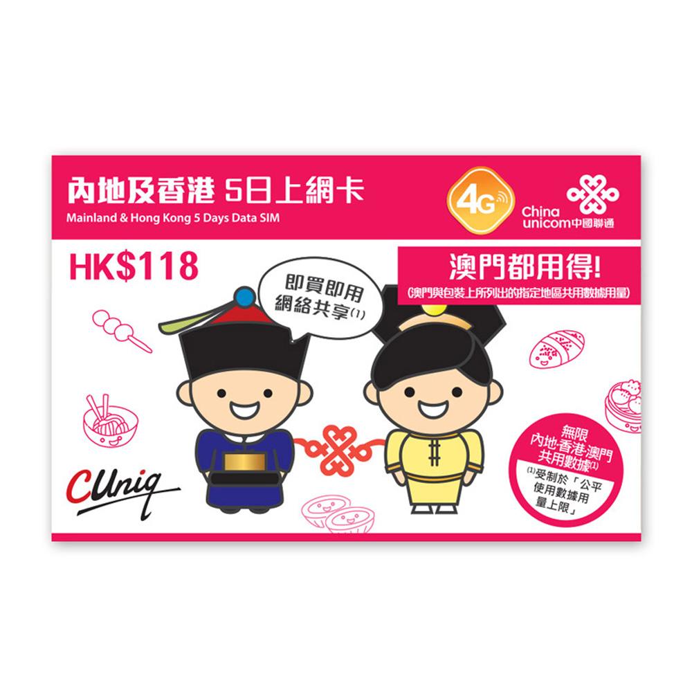 中國上網卡 香港 澳門 上網卡 5天 4G高速上網 無限上網吃到飽