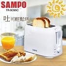 SAMPO聲寶烤麵包機 TR-SC65C(福利品)