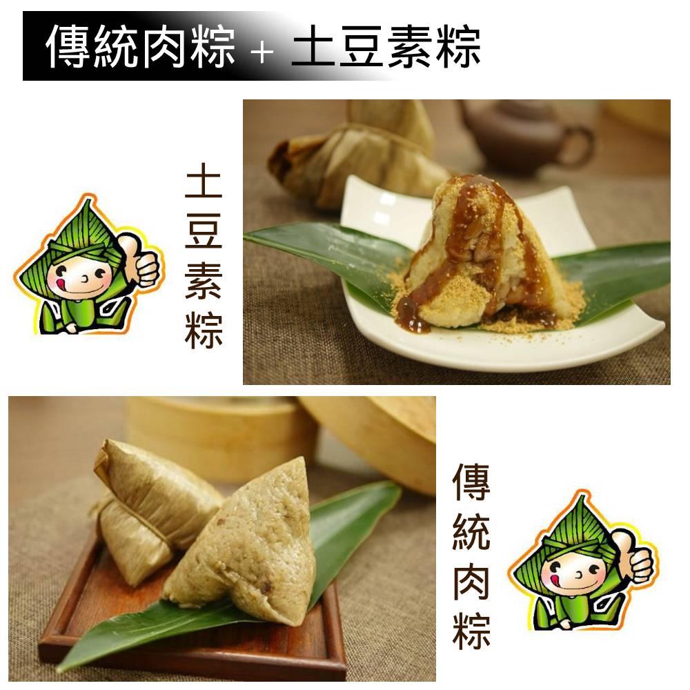 郭家肉粽  傳統肉粽(8粒)+土豆素粽(8粒)