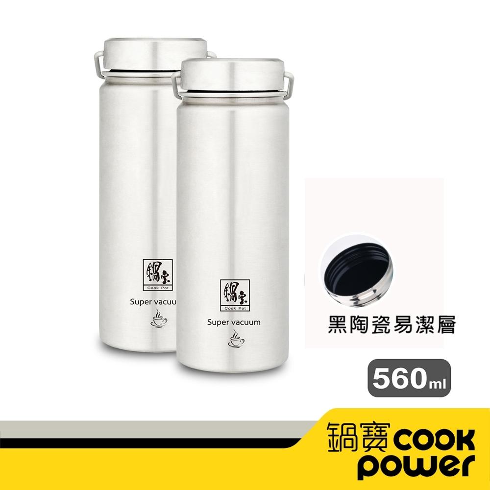 【鍋寶】316不鏽鋼內陶瓷保溫瓶560ml-2入組 EO-VBT36561Z2