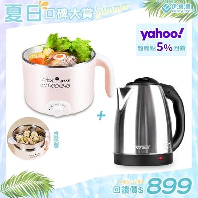 (7月買就送5%超贈點)EL伊德爾1.2L防燙美食鍋+HITEK 2L不鏽鋼快速電茶壺(活動價)