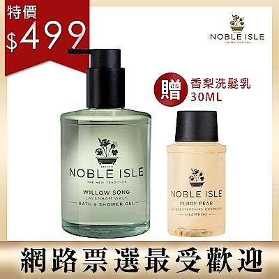 NOBLE ISLE 柳樹之歌沐浴膠 250ML