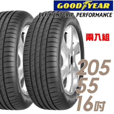【固特異】EGPerformance 低噪音舒適輪胎_二入組_205/55/16