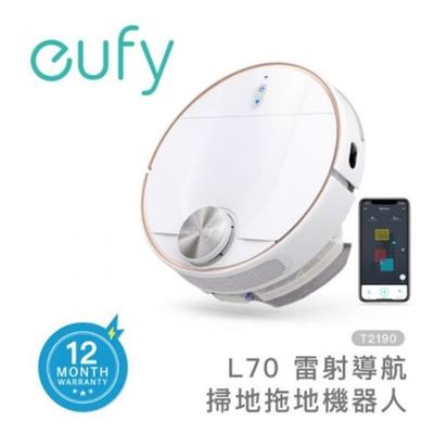 eufy L70雷射導航掃地拖地機器人(白)T2190