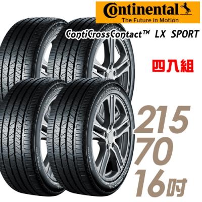 【馬牌】LX Sport 高性能運動休旅輪胎_四入組_215/70/16(LXSP)