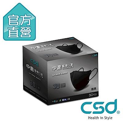 [限搶]CSD中衛 醫療口罩 3D立體 鬆緊耳帶-酷黑(50入/盒)