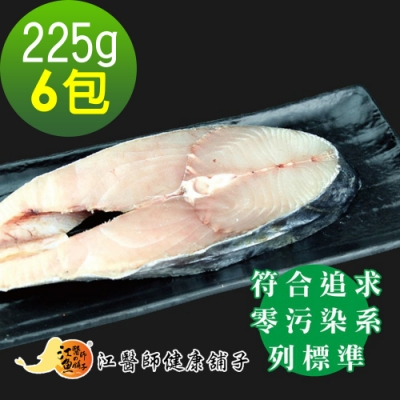 江醫師魚鋪子 追求零污染野生土魠輪切(225g)x6包