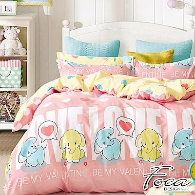 FOCA童趣小象-加大-100%精梳純棉四件式兩用被床包組