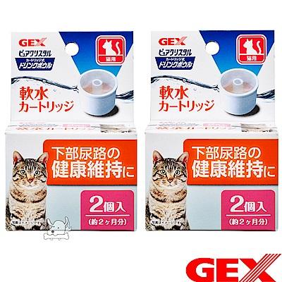 GEX 日本 濾水神器 專用 軟水濾芯 貓用(2入) X 2盒