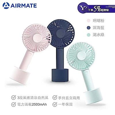 AIRMATE艾美特 3段速USB手持迷你靜音電風扇 BSMI認證
