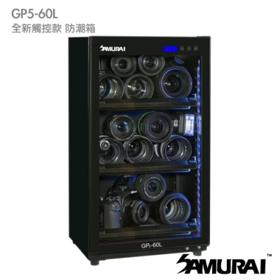 SAMURAI 新武士 GP5-60L 數位電子防潮箱 (觸控型) 2020款