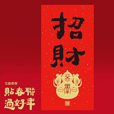佳墨 2020鼠年春聯-黃金喜慶-門心-招財