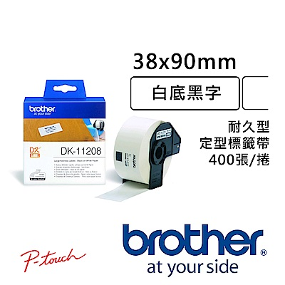Brother DK- 11208  定型標籤帶 (  38 x 90 mm 白底黑字 ) 耐久型紙質
