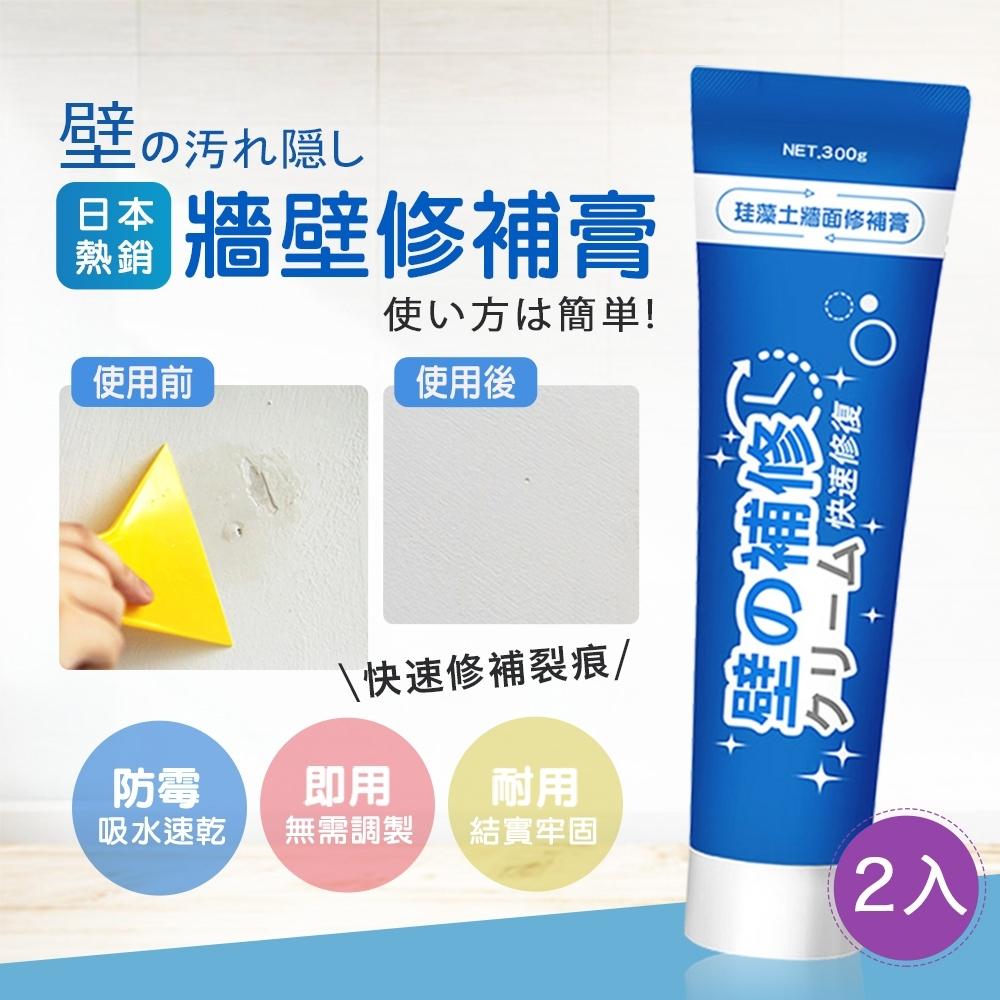 (2入組) 大容量升級!日本Imakara熱銷珪藻土防水無痕牆面修復膏 300g