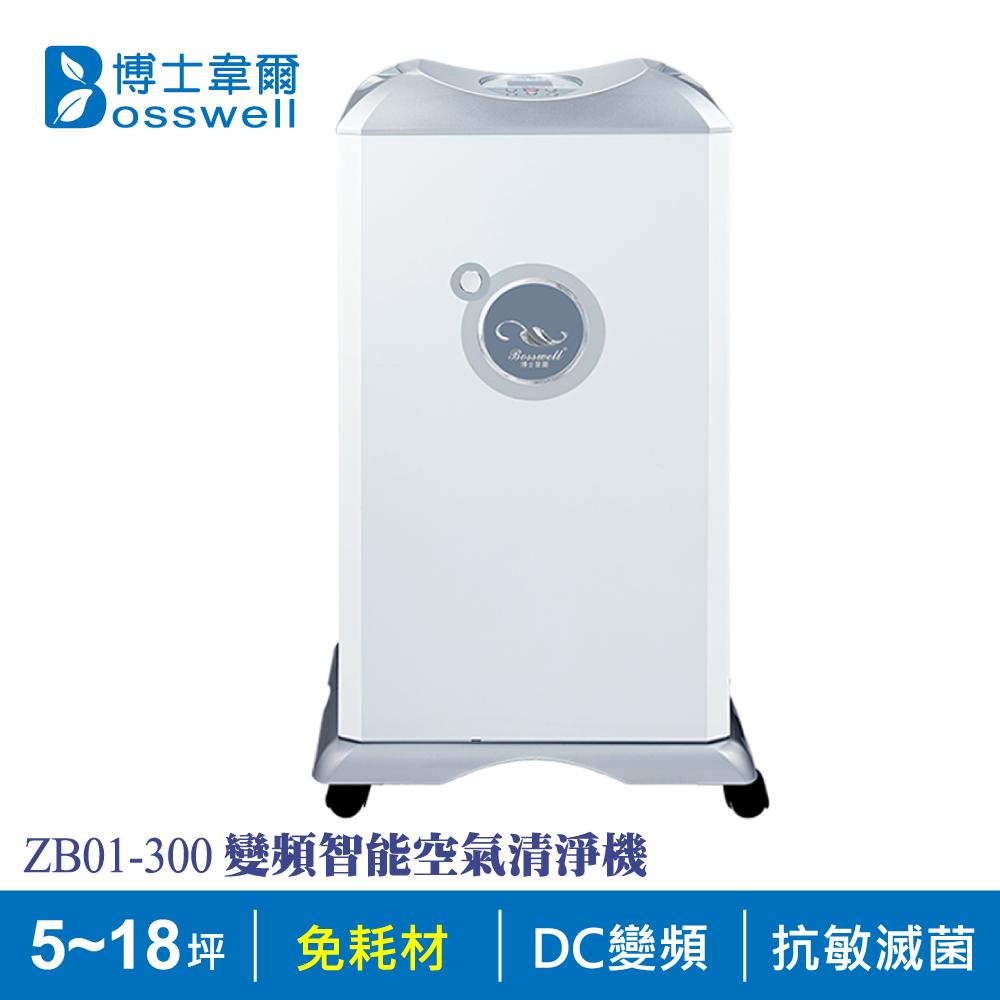BOSSWELL博士韋爾 5-18坪 雙層電離 抗敏除菌空氣清淨機 ZB01-300SW2
