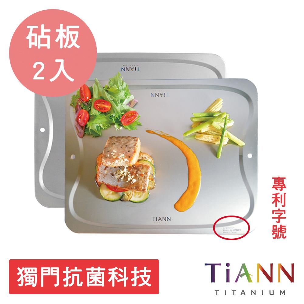 TiANN 鈦安純鈦餐具 萬用鈦砧板/砧盤 2片