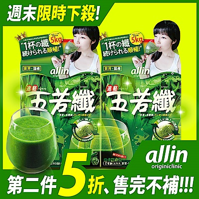 allin 五若纖 2盒組(11包/盒 x 2盒)