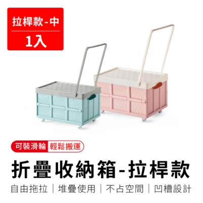 【御皇居】「拉桿款」拖拉式折疊收納箱(露營收納箱)- 中