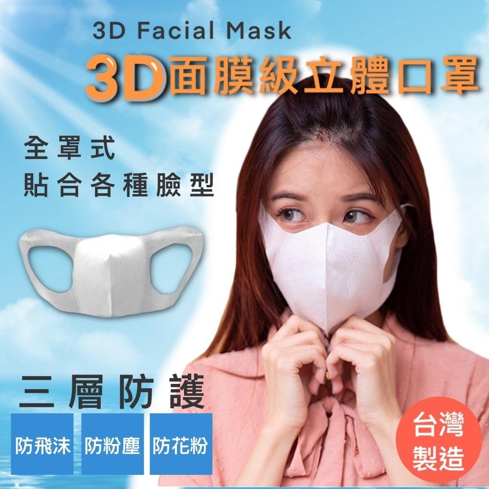 全防護 外銷款 台灣製 3層防護 面膜級 3D立體口罩-25入(成人兒童抗菌)